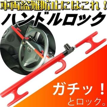 ハンドルロック車両盗難防止用 安心セキュリティ用品 as1286