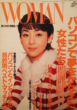 稲森いずみ【日経WOMAN】1997年1月号