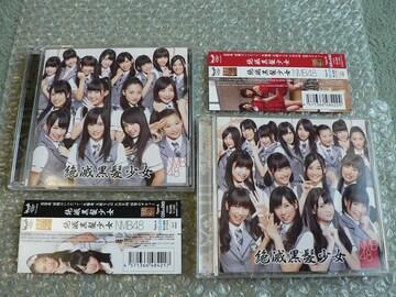 NMB48『絶滅黒髪少女』2CD+2DVD【TypeA+B】他にも出品中