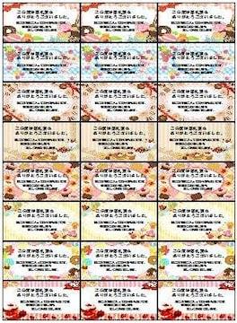 ■�F(スイーツ)落札お礼シール■8種24枚セット