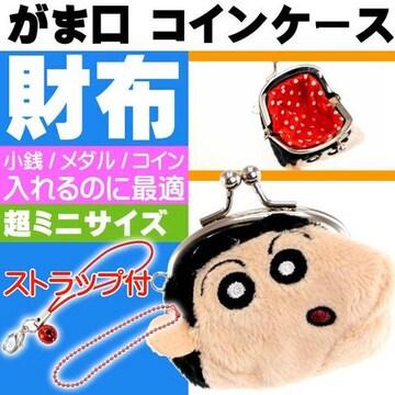 クレヨンしんちゃん プチがま口財布 コインケース Un036