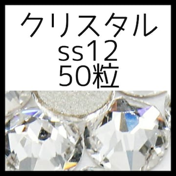 【50粒クリスタルss12】正規スワロフスキー