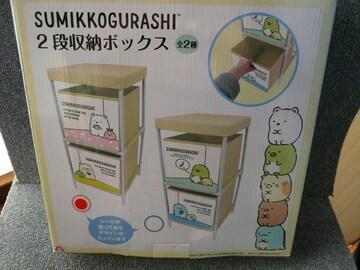 すみっコぐらし「組み立て式2段収納ボックス」(倉)