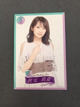 8th Anniversary 秋元真夏ポストカード