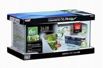 ジェックス グラステリアスリム450 6点セット