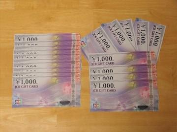 モバペイ各種支払可 JCBギフトカード 19000円分