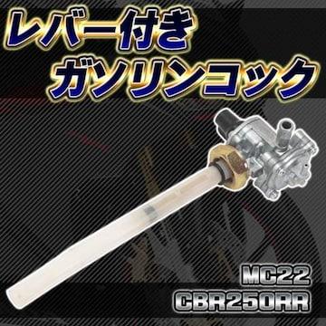 CBR250RR MC22 ガソリンコック フューエルコック レバー付き