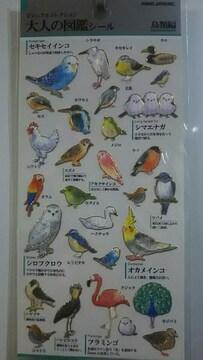 未開封 大人の図鑑シール 鳥類編 セキセイインコ/オカメインコ/ハシビロコウ他 ¥250