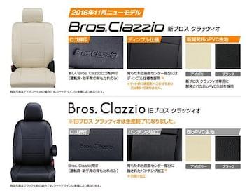 Bros.Clazzioシートカバー ルークス ML21S H24(2012)/6〜
