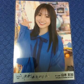 NMB48 山本彩加 失恋、ありがとう 生写真 AKB48