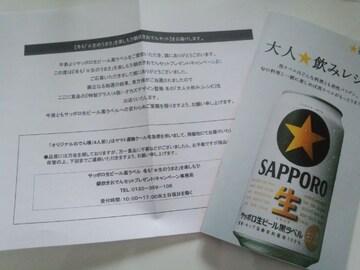 最終,当選!夫木聡さんサッポロ黒ラベル特製グラスとレシピ本