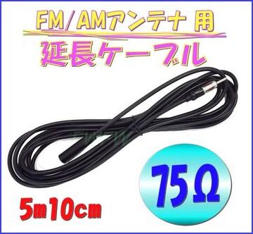 FM AM アンテナ 用 延長 ケーブル