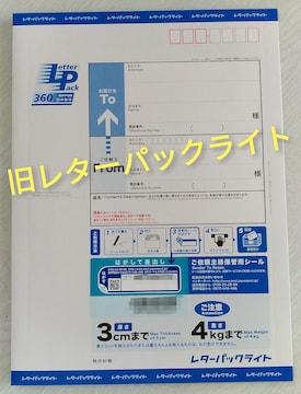 送料無料 旧レターパックライト 360 9枚 ポイント消費