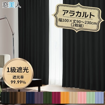 高級遮光1級カーテン! 幅100×丈110cm BK2枚組【窓美人】