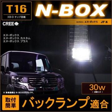 T16 CREE 30W LED バックランプ 2個セット エヌボックス