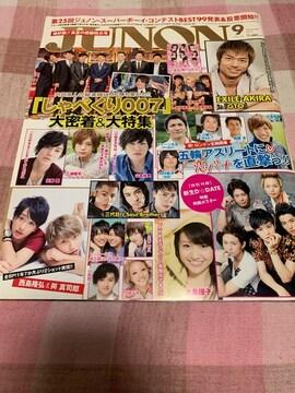 ★1冊/JUNON 2012.9