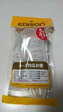 【送料込】子供用/箸/エジソンのお箸専用ケース