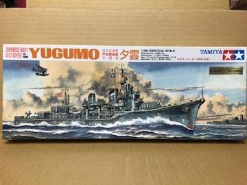 1/300 タミヤ 日本海軍 甲型駆逐艦 夕雲