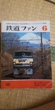 送料込!鉄道ファン1976年6月号!