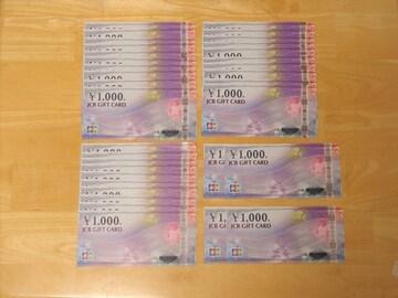 モバペイ各種支払可 JCBギフトカード 34000円分