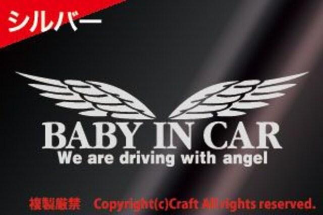 BABY IN CAR/WeAreDrivingWithAngelステッカー(t5b銀/天使の羽 < 自動車/バイク