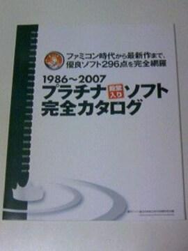 1986-2007 プラチナ殿堂入りソフト完全カタログ/ファミ通付録ゲームブック優良ソフト