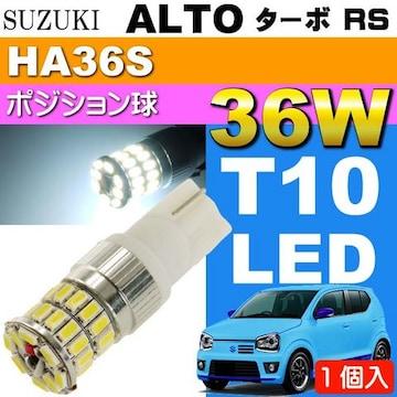 アルト ターボRS ポジション球 36W T10 LED ホワイト1個 as10354