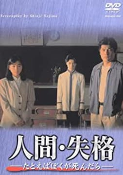 ■DVD『人間・失格 DVD-BOX』Kinki堂本