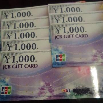JCBギフトカード8千円 送料無料