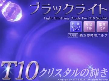 1個☆T10紫ブラックライト クリスタルLED ワゴンR パレット ラパン MRワゴン ジムニー