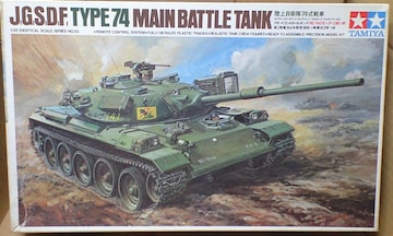1/35 タミヤ 陸上自衛隊 74式戦車 リモートコントロール モーター付き