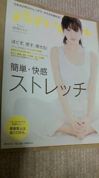 綾瀬はるか 表紙an・an 2014.10.1