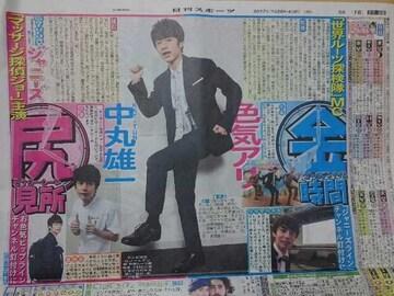 '17.4.8KAT-TUN中丸雄一 日刊スポーツ連載記事サタデージャニーズ