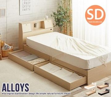 lloys(アロイス)引出し付ベッド セミダブル 7078 フレームのみ