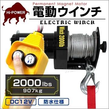 電動ウインチ 12V 907kg 2000LBS DC12V -k/p