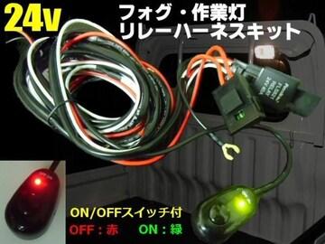 24v車用/社外フォグランプ・作業灯用リレーハーネス/スイッチ付