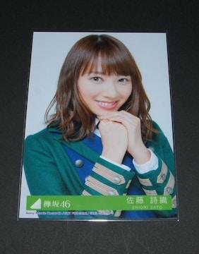 欅坂46 二人セゾン 初回盤封入生写真1枚 佐藤詩織