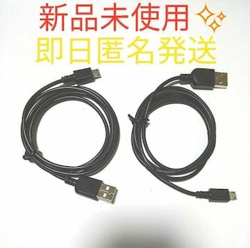 PS4 USB ケーブル 1m 新品 2個