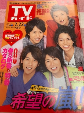 ★1冊/TVガイド 2008.2.16〜 関東版