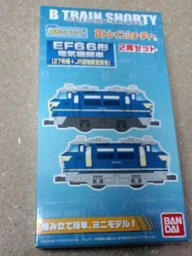 �CBトレインショーティー EF66形 電気機関車 2両セット