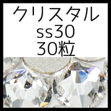 【30粒クリスタルss30】正規スワロフスキー