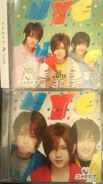 激安!超レア!☆NYC/ユメタマゴ☆初回限定盤A・B/2枚セット!2CD+2DVD美品!  < タレントグッズの