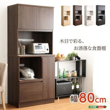 完成品食器棚【ヴィオラ-】(キッチン収納・80cm幅)WOR-1880