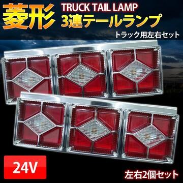 菱形テールライト 3連  24V 左右セット 中・大型トラック用 53