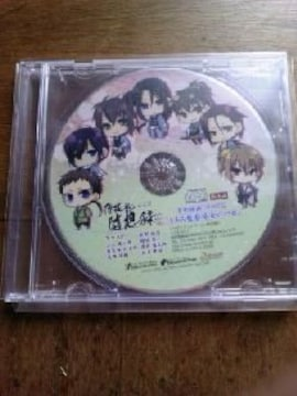 薄桜鬼随想録DS 予約特典ドラマCD「とある監察隊士の一日」