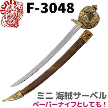 DENIX F-3048 ミニ 海賊 サーベル レターオープナー 模造 レプリカ 剣 刀 ソード