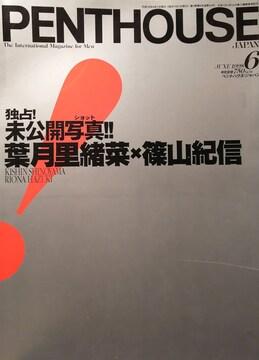 葉月里緒菜・安西ひろこ・西村知美…【PENTHOUSE JAPAN】1998年