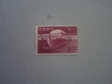 【未使用】1949年 万国郵便連合75年記念 8円 1枚