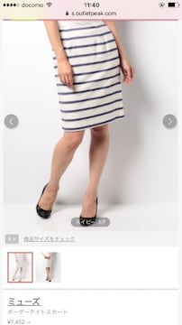 新品タグ付ミューズ7452円ボーダータイトミドルスカート膝丈ワンピースベージュ