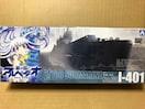 1/700 アオシマ 蒼き鋼のアルペジオ ARS NOVA 潜水艦 イ-400